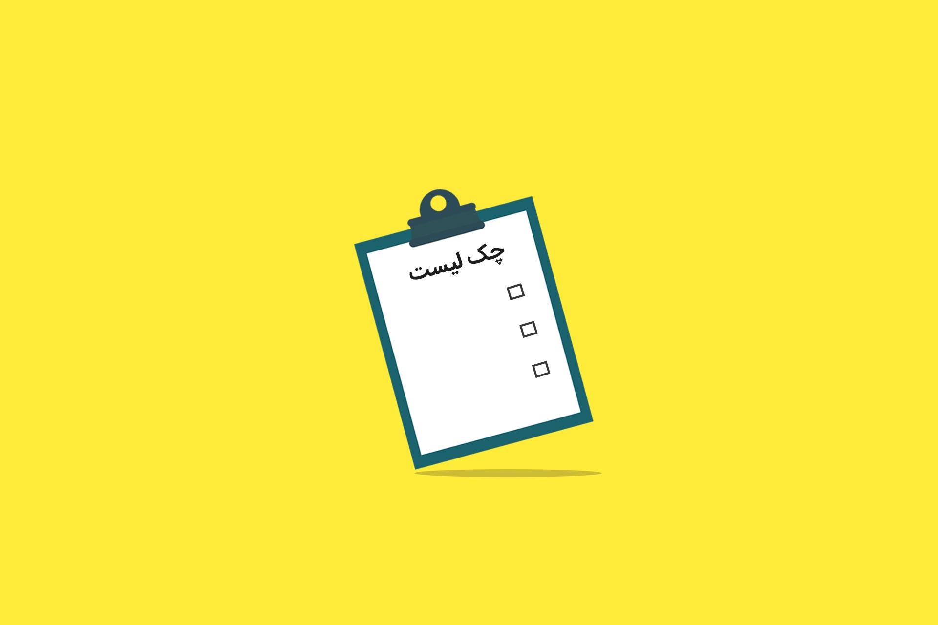 تهیه چک لیست، قبل از طراحی پاورپوینت