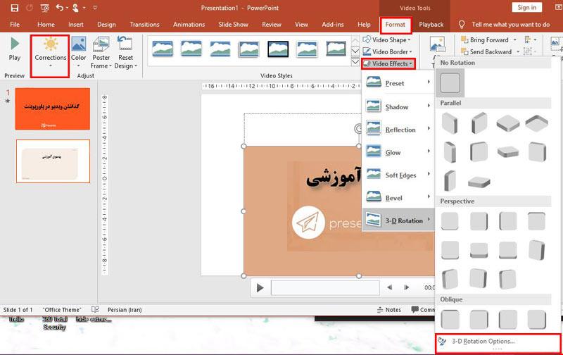 طراحی-پوستر-ویدیو-در پاورپوینت، دیزاین-ویدیو-پاورپوینت، دیزاین-ویدیو-در-پاورپوینت