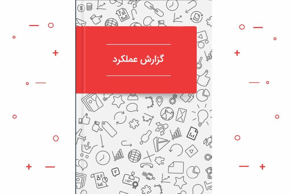 طراحی-جلد-گزارش-عملکرد